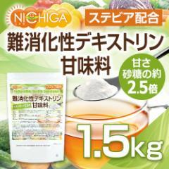 【砂糖の甘さ 約2.5倍】 難消化性デキストリン 甘味料 1.5kg ステビア 配合 [02]