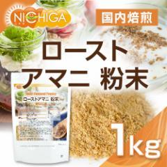 ローストアマニ 粉末 国内焙煎 1kg [02]
