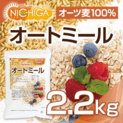 オートミール 2.2kg オーツ麦100% 国内製造品 添加物保存料着色料不使用 [02]