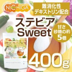 【砂糖の甘さ 約5倍】 ステビアSweet 400g 【メール便選択で送料無料】 難消化性デキストリン 配合 [03] NICHIGA
