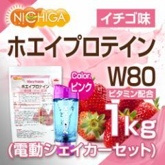 ホエイプロテインW80 ストロベリー風味 1kg 11種類のビタミン配合 +電動シェーカーセット(ピンク) [02] NICHIGA ニチガ