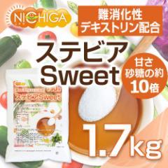 【砂糖の甘さ 約10倍】 ステビアSweet 1.7kg 難消化性デキストリン 配合 [02] NICHIGA ニチガ