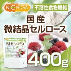 国産 微結晶セルロース(不溶性食物繊維) 400g(計量スプーン付) 【メール便選択で送料無料】 カロリー糖質ゼロ [03] NICHIGA