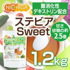 【砂糖の甘さ 約2.5倍】 ステビアSweet 1.2kg 難消化性デキストリン 配合 [02]