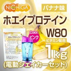 ホエイプロテインW80 バナナ風味 1kg 11種類のビタミン配合 +電動シェーカーセット(ピンク) [02] NICHIGA ニチガ