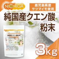 純国産クエン酸粉末 3kg 食品添加物 鹿児島県産サツマイモ使用澱粉発酵法 [02] NICHIGA ニチガ