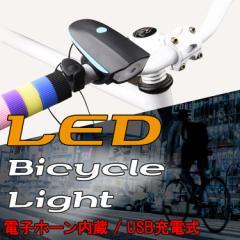防水自転車用LEDライト USB充電式 サイクルヘッドLEDライト 電子ホーン搭載 点灯パターン3種類 ハンドルバーオール対応 USBLED25