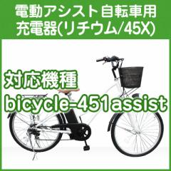 電動アシスト自転車用充電器 (451用 リチウム型)