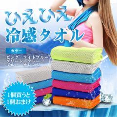 水に濡らすと冷え冷え!冷感タオル♪スポーツに、熱中症対策に!一個買うと、一個おまけ♪