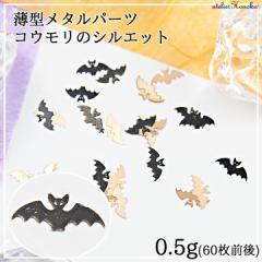 薄型メタルパーツ コウモリのシルエット 約0.5g 60枚前後 ブラック★レジン封入パーツ ハロウィン 蝙蝠 こうもり ネイルアート シート
