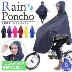 レインウェア レインポンチョ レディース メンズ カゴまですっぽり 自転車通勤・通学・お迎えに レインコート カッパ 雨具 雨合羽