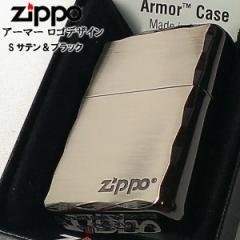ZIPPO ライター ジッポ アーマー 重厚 ジッポロゴ シルバーサテン&ブラック 両面コーナー彫刻 黒銀 Zippo シンプル かっこいい