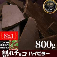 割れチョコハイビター 800g /チュベ・ド・ショコラ チョコレート 東京自由が丘 クーベルチュール ※10/4以降発送