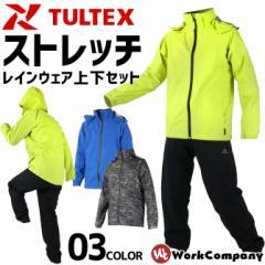 レインウェア TULTEX タルテックス 超可動ストレッチ上下セット LX67165 メンズ_合羽 カッパ 撥水_防風_透湿 【あす着】