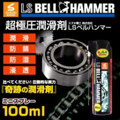 【LSベルハンマー 100mlミニスプレー】【スズキ機工】