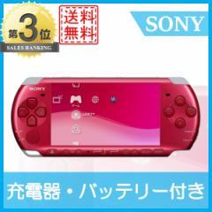 【中古】 PSP プレイステーション・ポータブル ラディアント・レッド (PSP-3000RR) 本体 充電器付き PSP3000