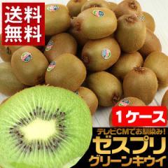 果物 キウイ ニュージーランド産 ゼスプリグリーンキウイ 1ケース(25〜30玉入り) 送料無料 フルーツ 旬 朝食 スムージー(gc)