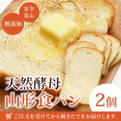 パン 無添加 天然酵母パン 山型食パン×2個 天然酵母 (smp)
