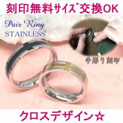 名入れペアリング(指輪)ステンレス「クロスデザイン:ゴールド×ブラック」【サージカル】【名前入り刻印無料】【手彫り】