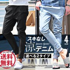 ◆送料無料◆ ジョガーパンツ メンズ アンクル アンクルパンツ クロップドパンツ デニム 2018 夏 新作 trend_d