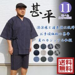 甚平 メンズ 涼風-甚平しじら織り(じんべい) 綿100% (黒雨・紺雨・白雨・黒縞)【送料無料】父の日 ギフト ファッション
