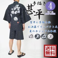 手描き絵-甚平しじら織り(じんべい)綿100% (黒縞・白縞)(龍柄・トラ柄)【送料無料】 父の日 ギフト ファッション