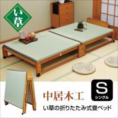 【代金引換不可】〈中居木工〉らくらく折りたたみ式畳ベッド シングル