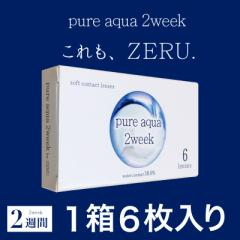 ピュアアクア ツーウィーク by ゼル 1箱6枚入り ソフトコンタクトレンズ 2週間使い捨て Pure aqua 2week by ZERU. 2ウィーク big_bc