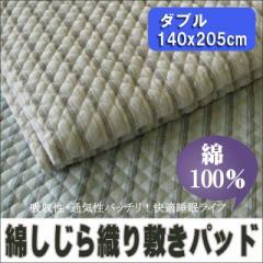 綿敷きパッド 綿しじら織り敷きパッド (ダブル) ポコポコ敷パッド/敷パット/シーツ/クール/ひんやり
