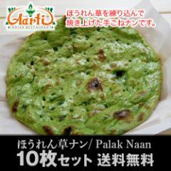 【送料無料】ほうれん草ナン (10枚)【冷凍便】香インドカレーにはやっぱりこれ!ほうれん草そのまま!栄養満点