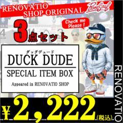 DUCK DUDE 福袋 3点セット★ダックデュードのアイテムがお得な3点セットになった、duck dude 福袋が登場。⇒BOX-006