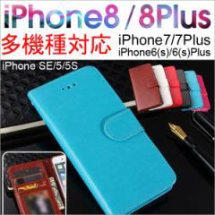 送料無料 iphone8/8 Plus/7/7 Plus/ SE/5/5S/6/6s/6 Plus/6s Plus 手帳型ケース カード収納 AS12A060 AS13A092