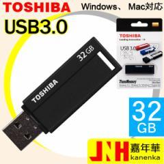 送料無料 TOSHIBA USBメモリー 32GB TransMemory USB3.0 V3DCH-032G 海外パッケージ品