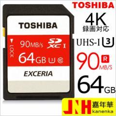 送料無料SDXC カード 東芝 64GB class10 クラス10 EXCERIA UHS- I U3 超高速90MB/s 4K録画対応 海外向けパッケージ品