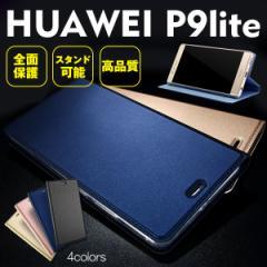 Huawei P9 lite ケース 手帳型ケース PUレザーケース 横開きカバー  送料無料