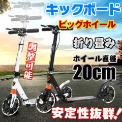 折りたたみ 8インチ ブレーキ ビッグホイール キックバイク キックスケーター フットブレーキ 大人 子ども キッズ ad081