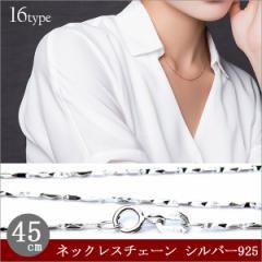 16種類選べる シルバー925 ネックレス・チェーン 45cm[SL1]