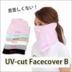 【ネコポス送料無料】  息苦しくない UVカット フェイスカバー B型   フェイスマスク 紫外線対策  顔や首の日焼け対策
