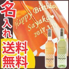 名入れギフト ワイン 母の日  誕生日 プレゼント 女性 ロゼ スパークリングワイン 【 シュシュ ゴールド 】 結婚祝い 記念日
