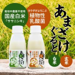 あまざけぐると 150ml 甘酒 あま酒 米麹 ノンアルコール 砂糖不使用 乳酸菌飲料 ティーライフ