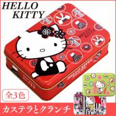 プチギフト ハローキティ缶 [ キティ キティちゃん サンリオ スイーツ お菓子 チョコ クランチ 和菓子 母の日 ] カステラ 個包装 TN70