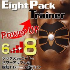 送料無料 エイトパックトレーナー EightPackTrainer 腹筋を鍛える EMS インナーマッスル 体幹トレーニング 腹筋