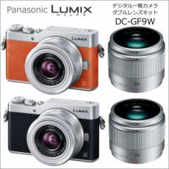 送料無料 Panasonic パナソニック LUMIX ダブルレンズキット DC-GF9W-D DC-GF9W-S デジタル一眼カメラ 一眼レフカメラ