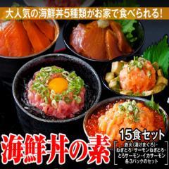 800円オフクーポン使える!海鮮丼15食セット(マグロ漬け3p・ネギトロ3P+サーモンネギトロ3p+トロサーモン3p+イカ3P)