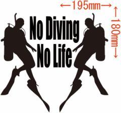 カッティングステッカー 車 オシャレ カッコイイ ワンポイント 目立つ【No Diving No Life (ダイビング) ・5(SP)】【メール便】