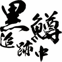 カッティングステッカー フィッシング カッコイイ カスタム 車【黒鱒 追跡中 (ブラックバス 釣り) (2枚1セット)・2(F)】【メール便】