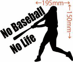 カッティングステッカー 車 オシャレ カッコイイ ワンポイント 目立つ カスタム【No Baseball No Life (野球) ・1(SP)】【メール便】