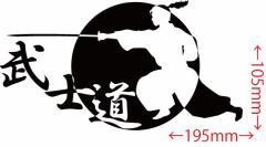 カッティングステッカー 車 バイク オシャレ カッコイイ ワンポイント侍カスタム 日本 和 クールジャパン【武士道 ・1-4】【メール便】