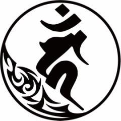 カッティングステッカー 車 バイク ヘルメット カッコイイ カスタム【カーン/不動明王/酉 (とり) 干支梵字 ・7-1】【メール便】