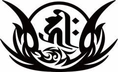 カッティングステッカー 車 バイク ヘルメット カスタム【キリーク/阿弥陀如来/戌・亥 (いぬ・いのしし) 干支梵字 ・8-2】【メール便】